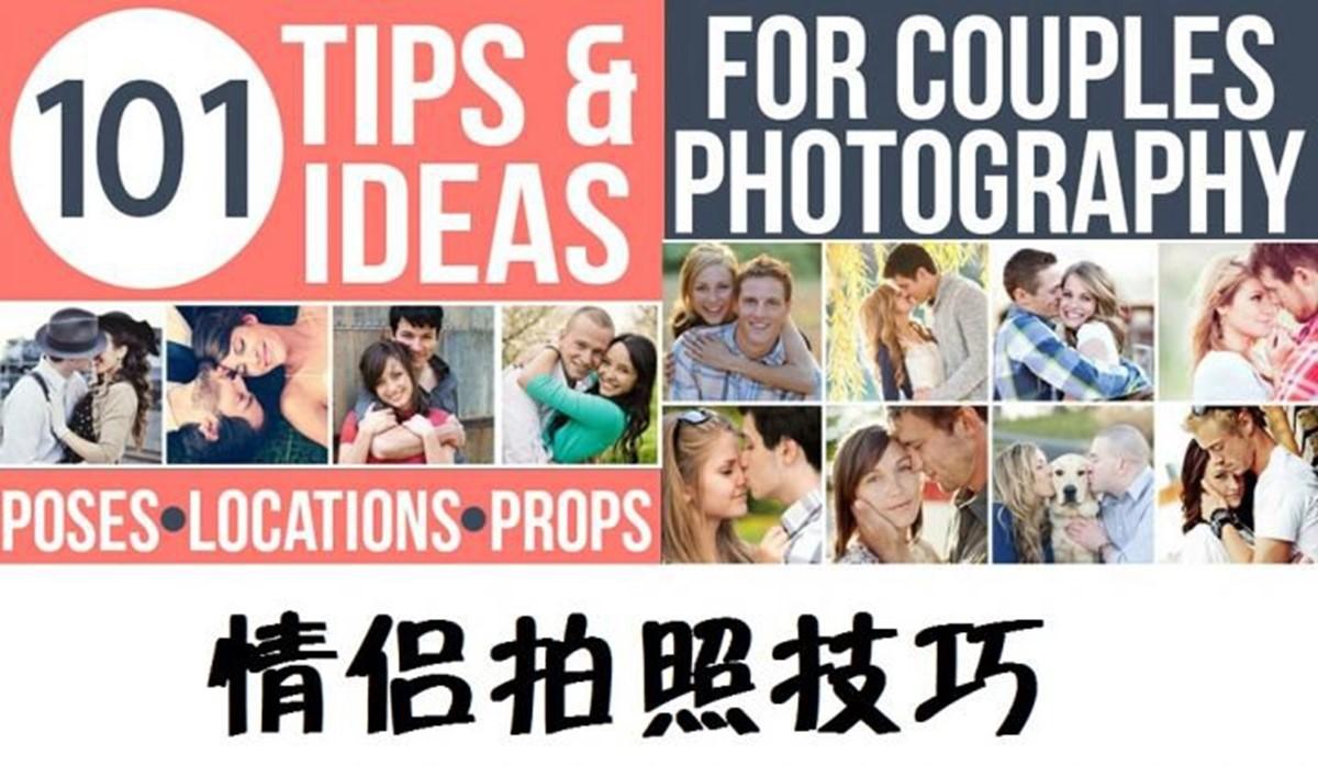 Photo of 情侣合照的方式,你也试试吧!