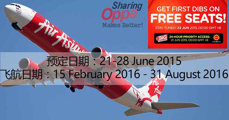 Photo of AirAsia 零机票又来啦!!