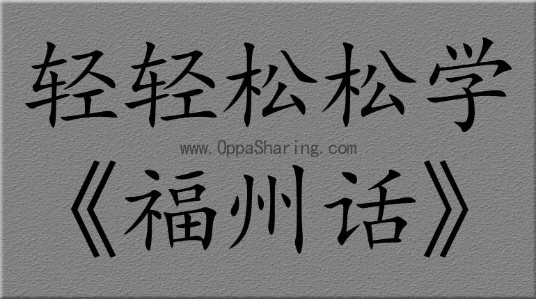 fu zhou