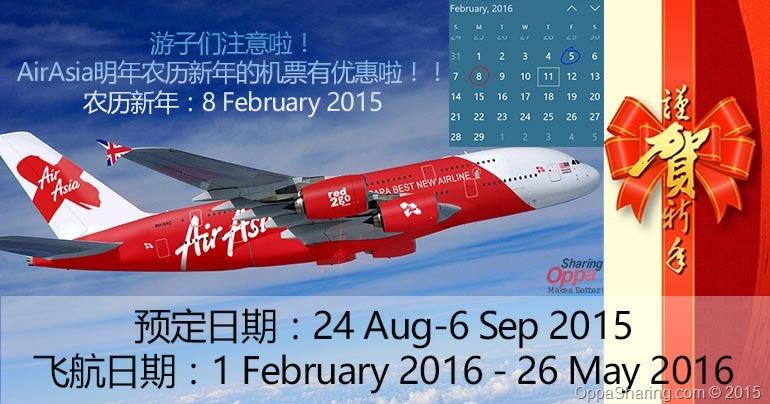 Photo of 农历新年回乡机票有便宜啦!AirAsia推出RM29国内航班!!