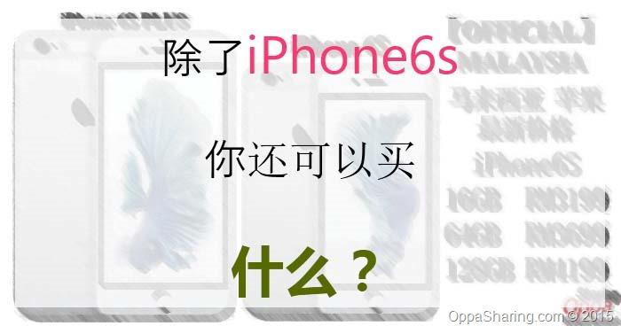Photo of 要买iPhone6S么,你确定么?除了iPhone6S,你还可以买什么?