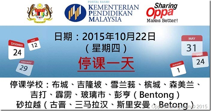 school holiday due to haze 10 22 700w