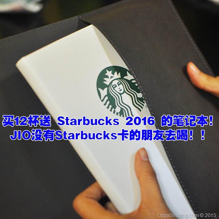Photo of 买12杯送 Starbucks 2016 的笔记本!JIO没有Starbucks卡的朋友去喝!!