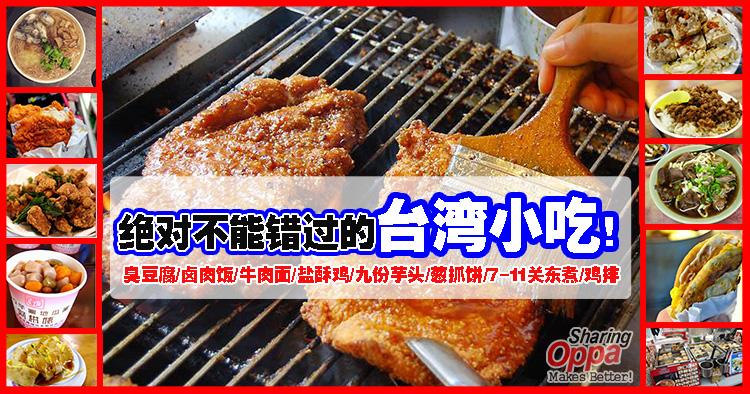 台湾小吃cover 750