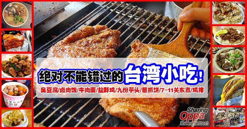 台湾小吃cover 800px