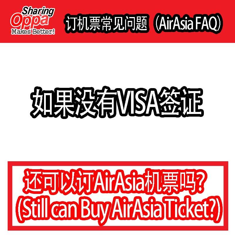 AirAsia FAQ1 No Visa Can buy ticket or not