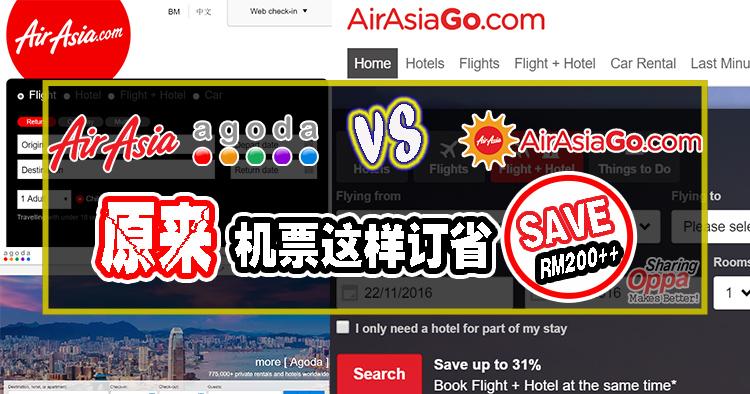 Photo of 原来要这样订AirAsia机票才会比较便宜!直接省下RM200+!!不要再花冤枉钱了~
