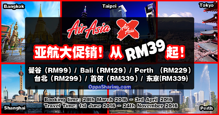 Photo of AirAsia Mega Carnival Sales! 亚航大促销!RM39起!