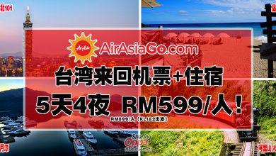Photo of AirAsiaGo 大优惠!台湾来回机票+住宿 5天4夜只要RM599/人!