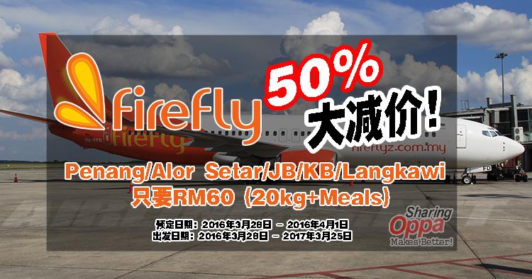 Photo of FireFlyz 50% 大减价!KL to Penang/Alor Setar/JB/KB/Langkawi 只要RM60 (20kg + Meals)