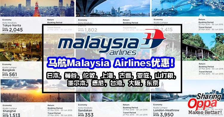 Photo of 马航Malaysia Airlines优惠!曼谷来回机票RM561全包~
