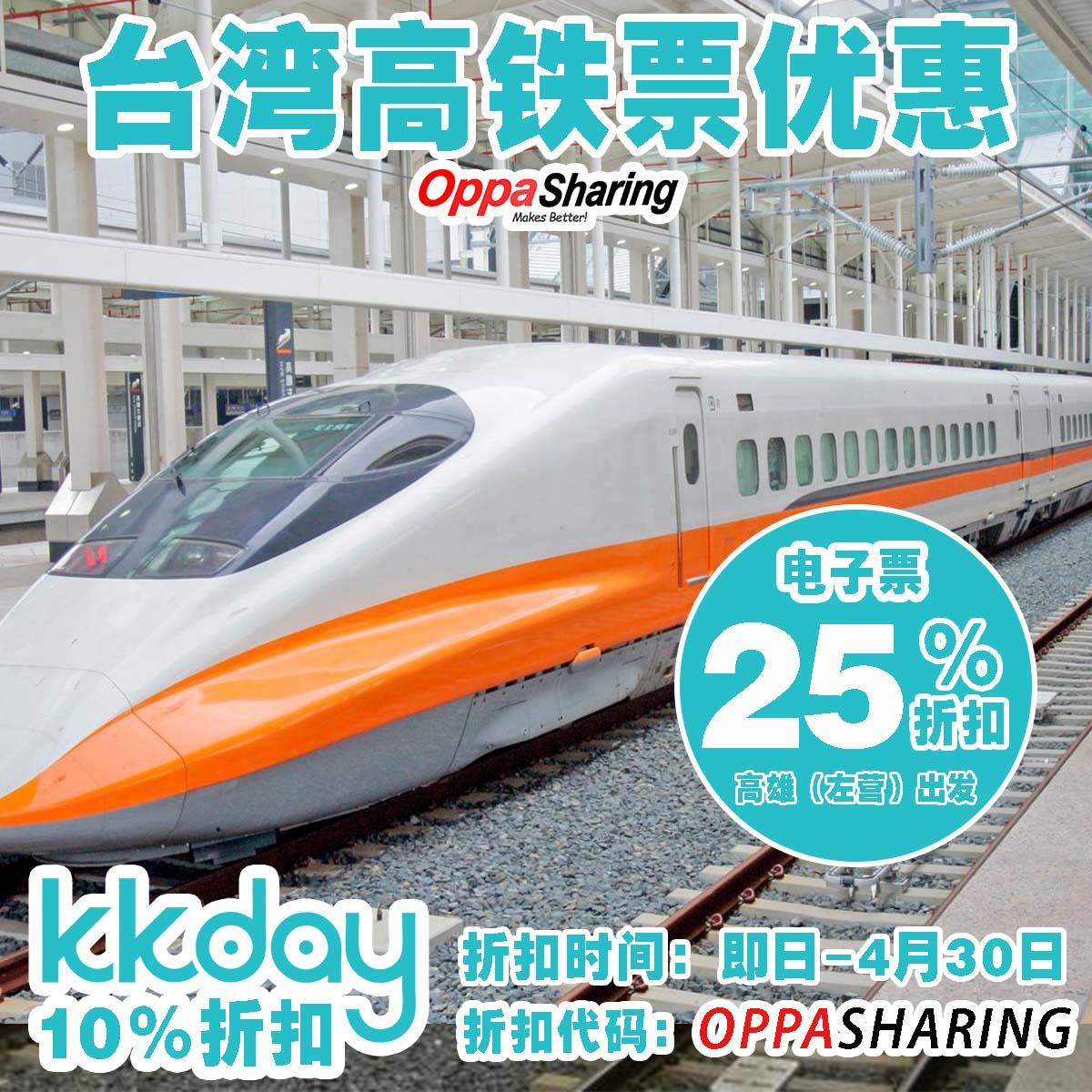 台湾高铁票优惠