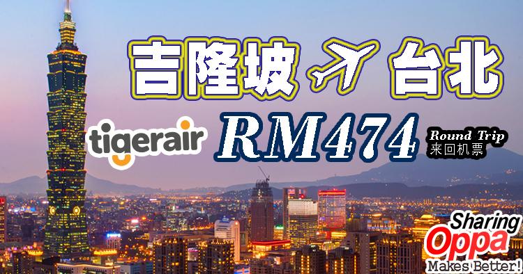 Photo of 3个月前买是最便宜的!TigerAir吉隆坡飞台北 来回只要RM474!!