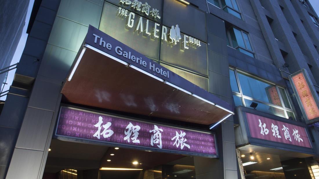 拓程商旅 (The Galerie Hotel) 1
