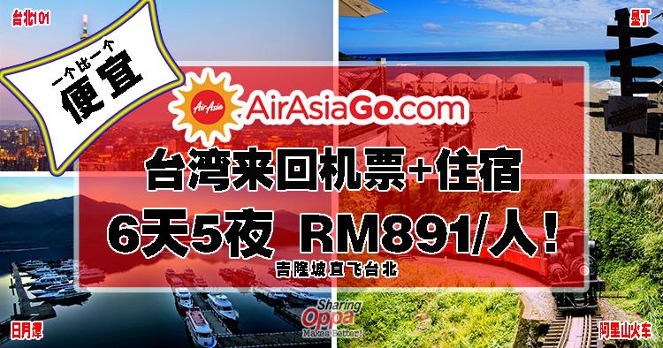 Photo of 一个比一个便宜!AirAsiaGo推出RM891来回机票+住宿!吉隆坡直飞台北!6天5夜