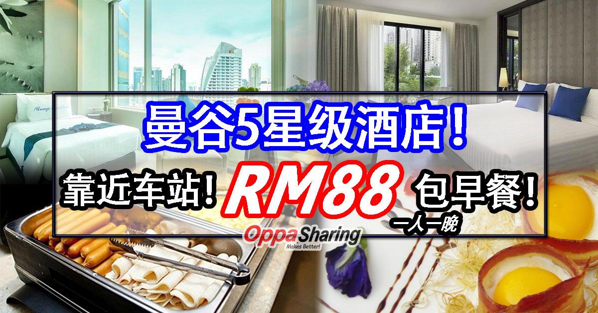 Photo of 曼谷5星级酒店!靠近Terminal 21,一人一晚只要RM88!包早餐!