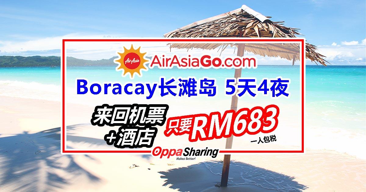 Photo of Boracay 长滩岛5天4夜 来回机票+酒店 只要RM683!