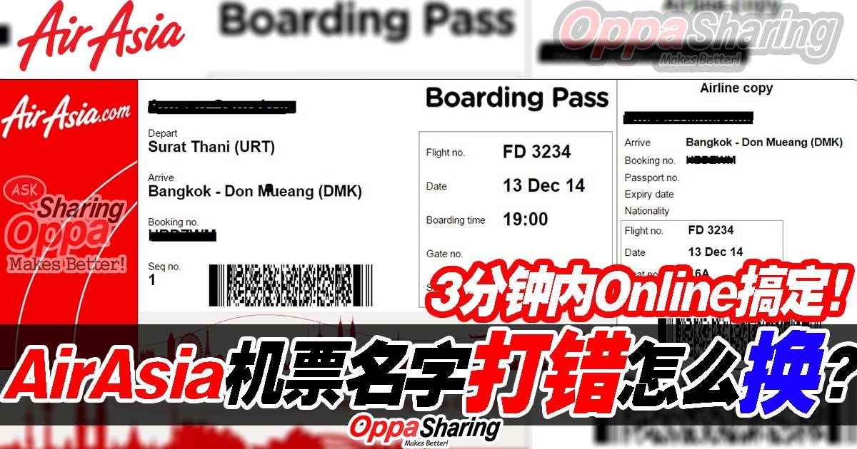 Photo of AirAsia名字打错了要怎么换?3分钟内Online搞定!