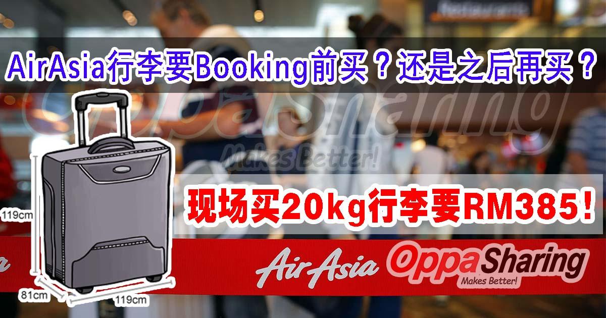 Photo of AirAsia 行李要先买行李?还是后之后再买?还是到机场才买?原来到机场买20kg 行李要RM385!!