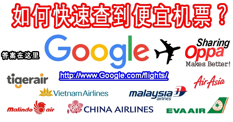 Photo of 如何快速查到便宜机票?答案是:Google Flight!!
