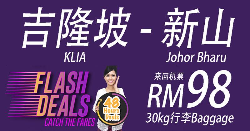 Photo of Malindo Air闪电促销!吉隆坡✈新山 来回只要RM98!包括30kg行李!