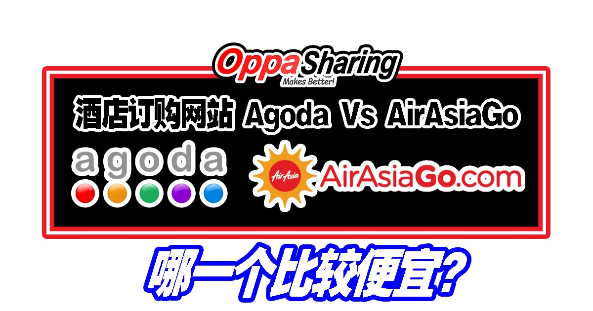 Photo of 订酒店大家是选择Agoda还是AirAsiaGo呢?价钱比一比~