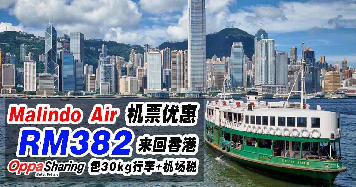 Photo of RM382来回香港!包30kg行李!Malindo Air优惠价!