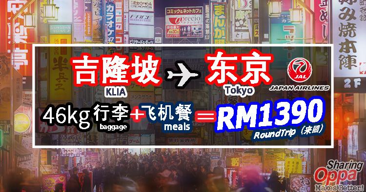 Photo of 日本航空JAL吉隆坡直飞东京来回只要RM1390!(飞机餐+46kg行李)优惠到明年2月都有!