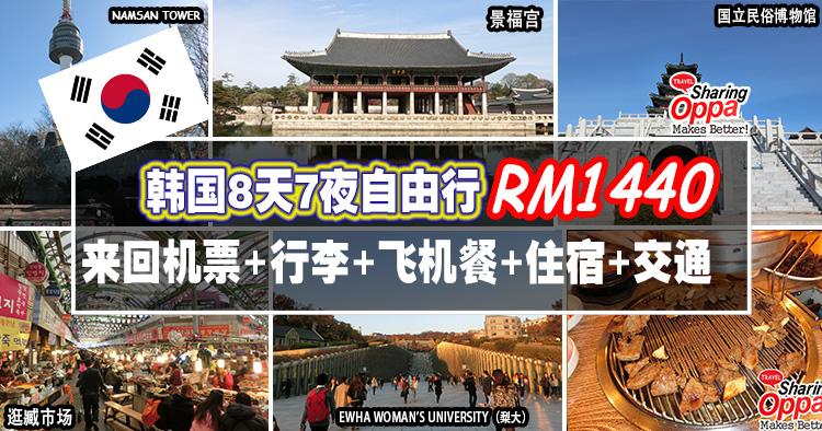 Photo of 韩国8天7夜自由行只要RM1440!来回机票+行李+飞机餐+住宿+交通!
