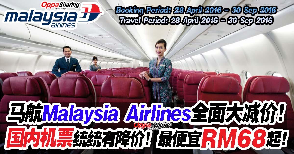 Photo of 马航Malaysia Airlines全面大减价!国内机票统统有降价!最便宜RM68起!