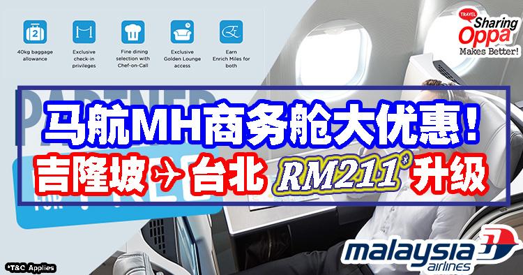Photo of 马航MH商务舱(Business Class)大优惠!买一送一!KL飞台北只要加RM211升级!