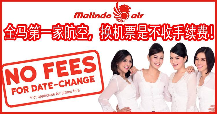 Photo of 全马第一家航空,换机票是不收手续费!机票还包含30kg行李和飞机餐!就是Malindo Air啦!