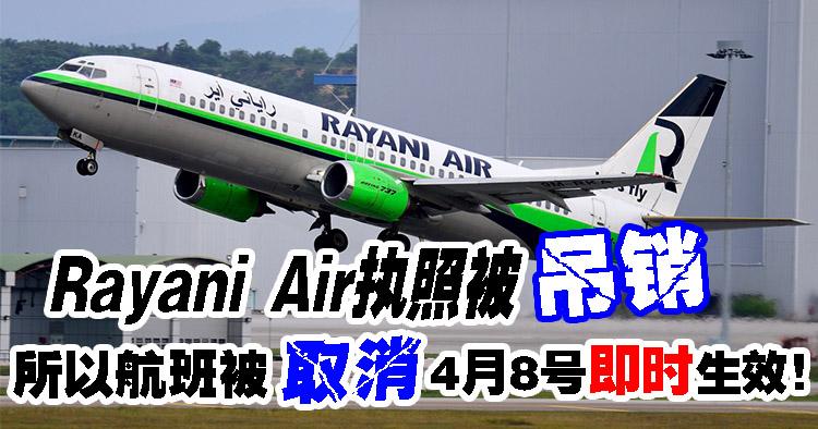 Photo of 大马首间清真航空Rayani Air执照被【吊销】了!4月8号即时生效!所以航班被取消!