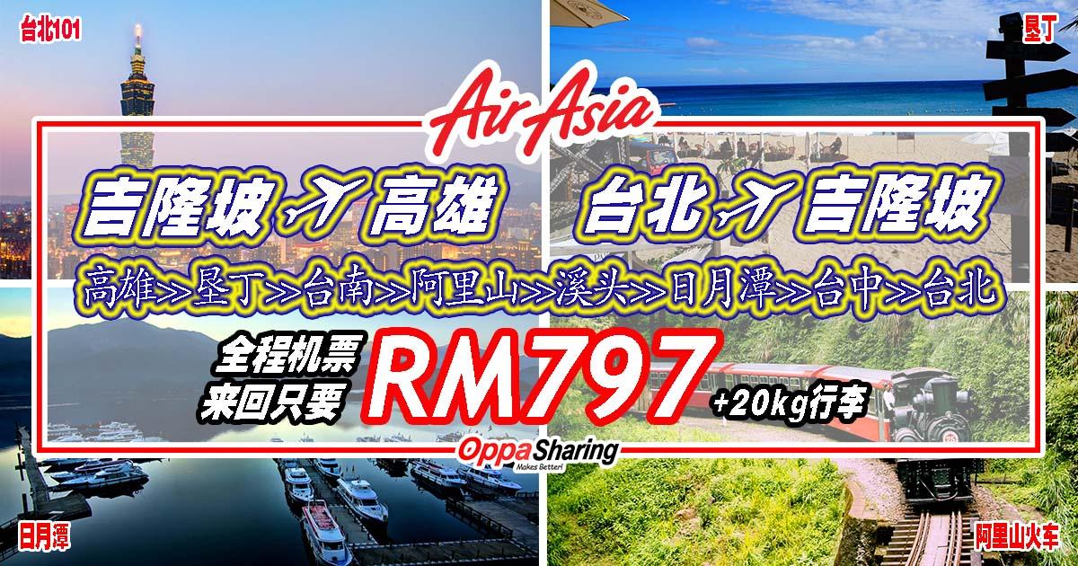 Photo of 去台湾这样飞有便宜!RM797来回机票+20kg行李!