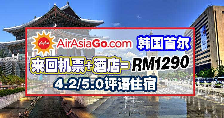 Photo of AirAsiaGo大优惠!韩国首尔来回机票+酒店=RM1290 (4.2/5.0评语住宿)