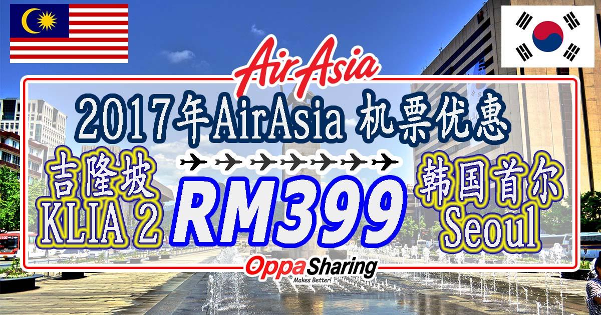 Photo of AirAsia 2017 机票优惠!吉隆坡KLIA2直飞韩国Seoul 只要RM399单程!