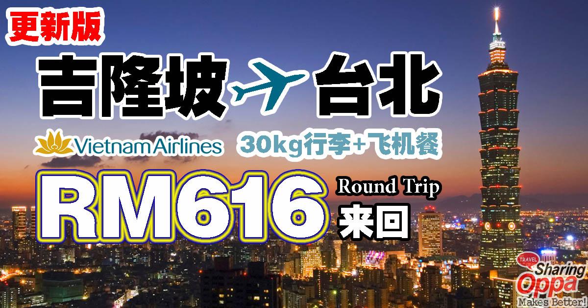Photo of VietnamAir吉隆坡飞台北大优惠!来回只要RM616! 30kg行李+飞机餐!明年3月也有优惠!