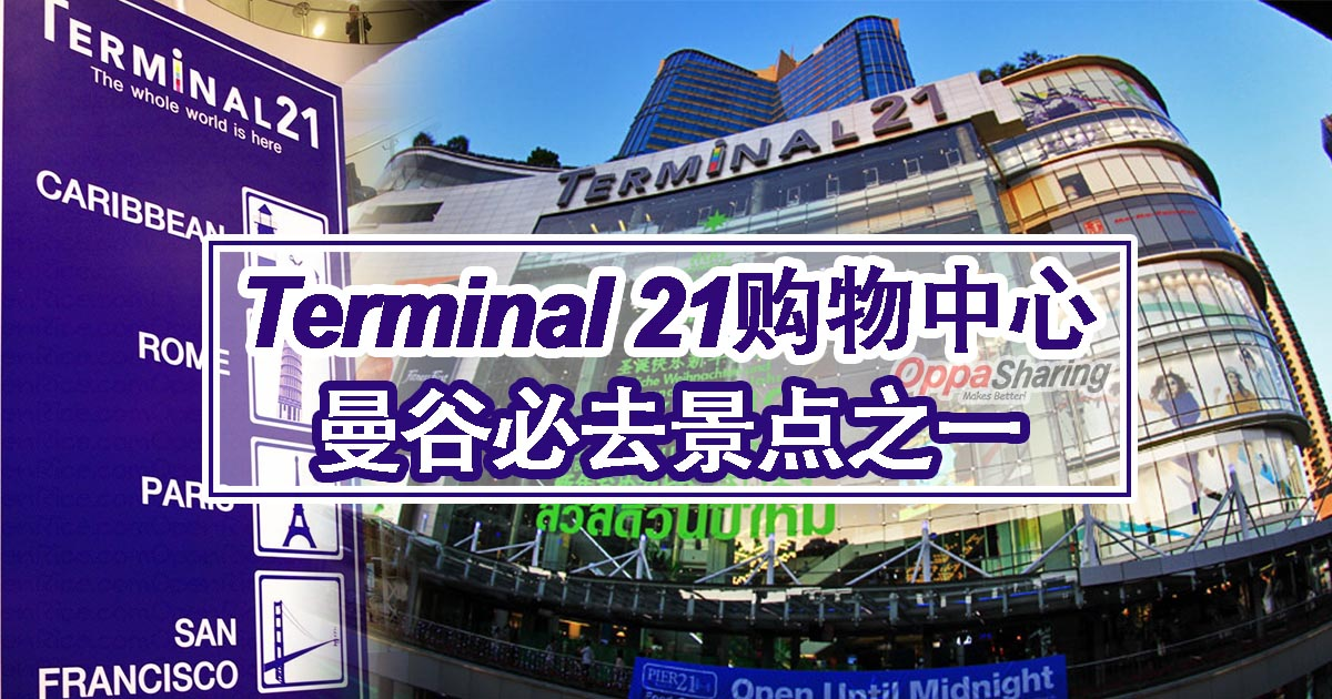terminal 21 cover