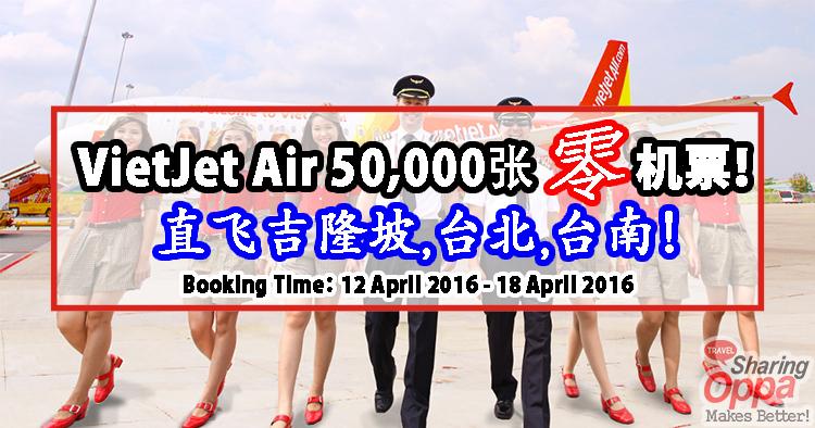 Photo of VietJer Air 50,000张【零】机票!吉隆坡,台北,台南大优惠!