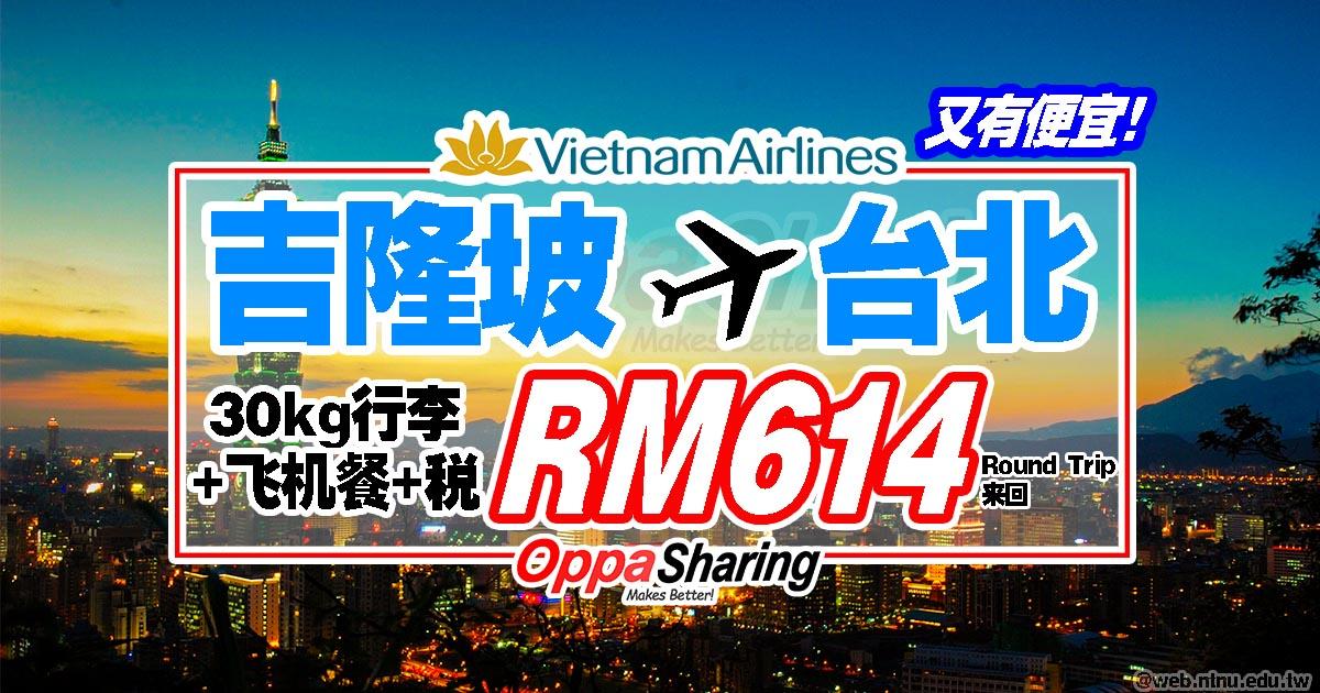 Photo of 吉隆坡飞台北~ 目前最便宜的就是Vietnam Airlines!来回RM614 (包30kg行李和飞机餐)