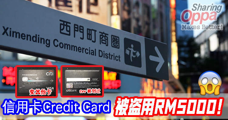 Photo of 信用卡在西门町招偷龙转凤!网友分享事情的经过!大家要小心呀