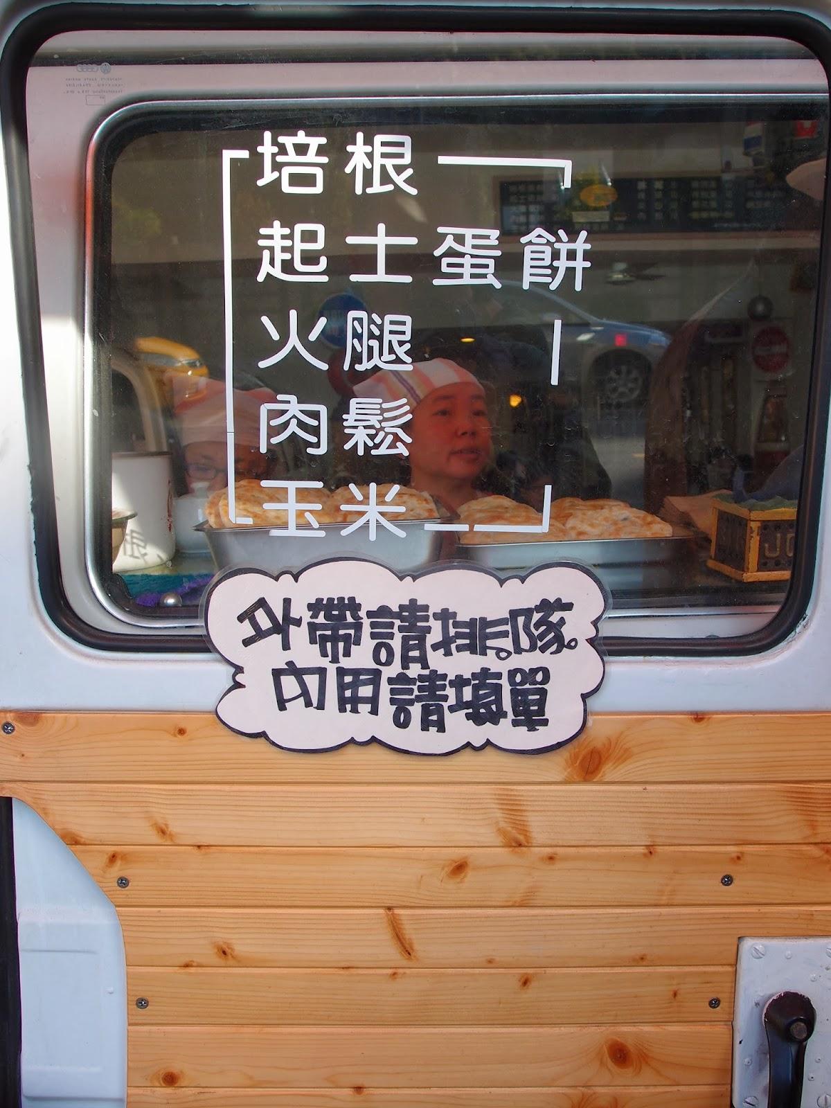内湖蛋饼 7