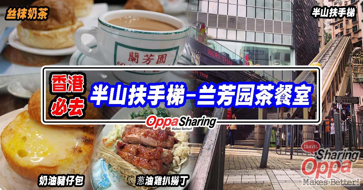Photo of 香港必吃兰芳园丝袜奶茶,蔥油雞扒撈丁,还有奶油豬仔包!