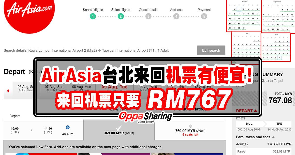 Photo of AirAsia 台北来回机票有便宜!来回机票只要RM767!!