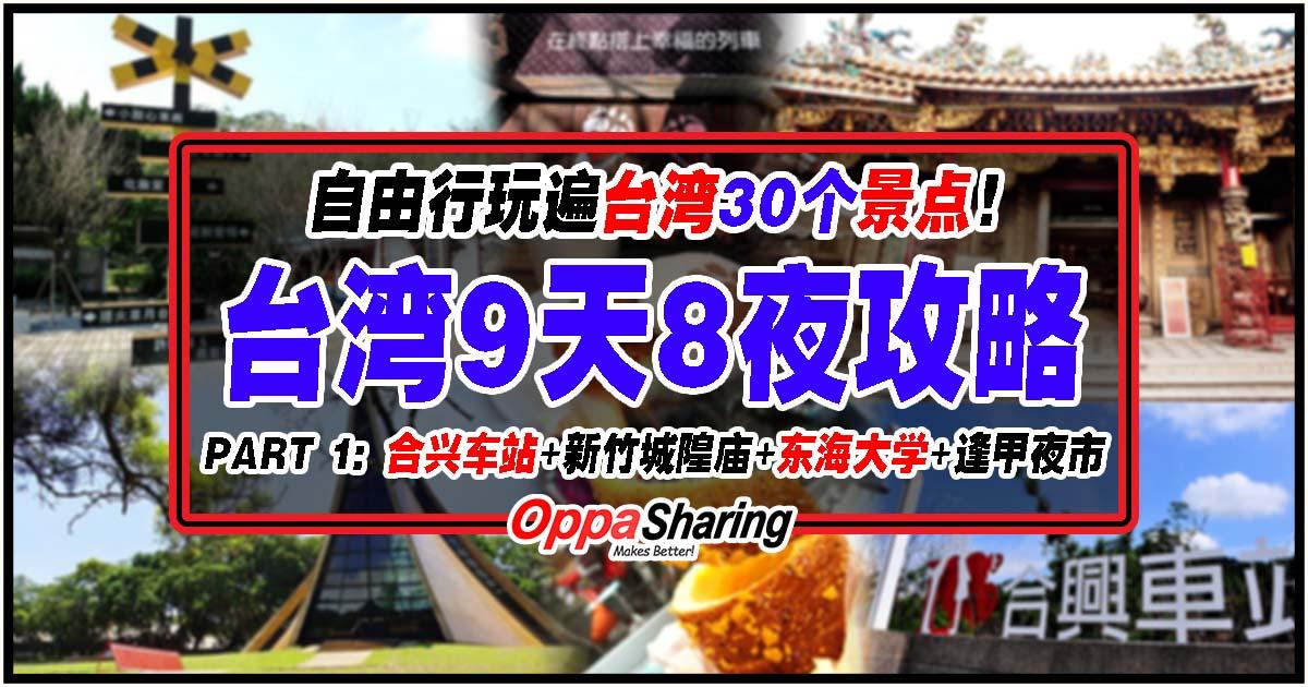 Photo of 【9天8夜自由行玩遍台湾30个景点】Part 1: 浓浓爱意的合兴车站+历史古迹新竹城隍庙