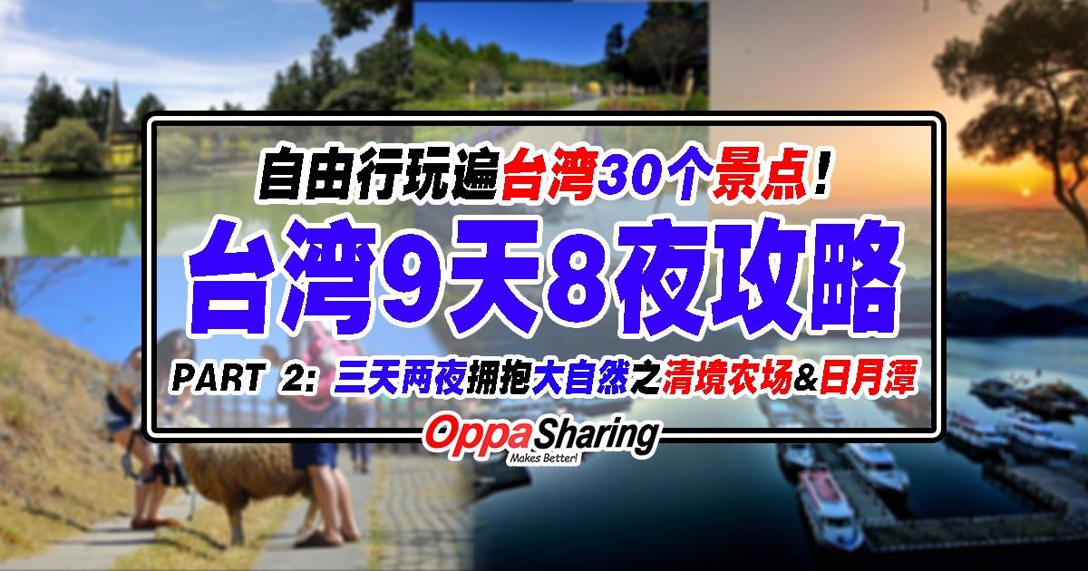 Photo of 【9天8夜自由行玩遍台湾30个景点】 Part2:三天两夜拥抱大自然之清境农场&日月潭