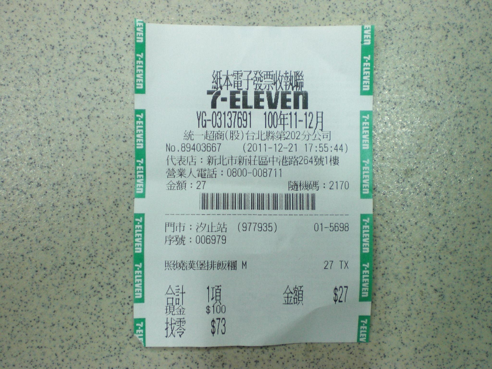 Taiwan_7-Eleven_e-invoice_2011-12-21