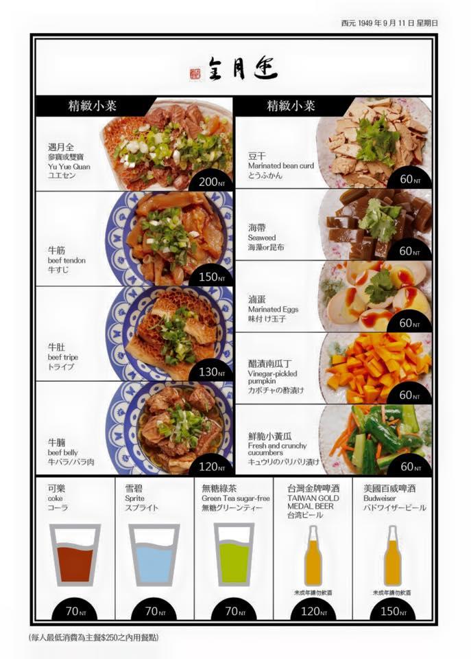 YYQ menu 2