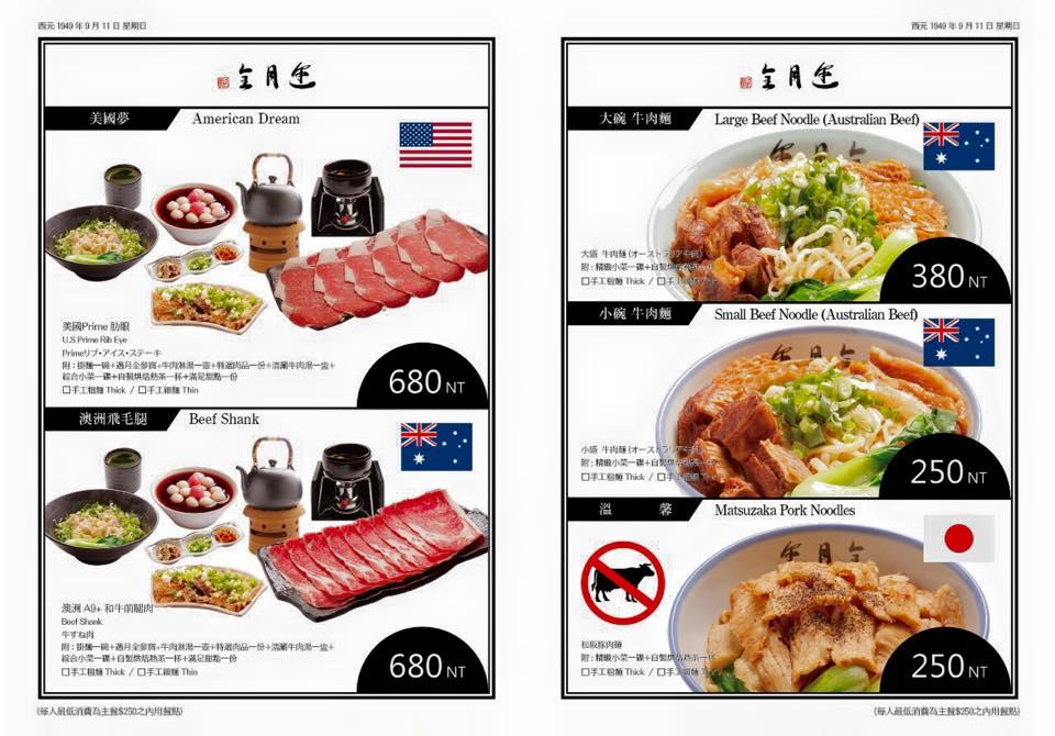 YYQ menu