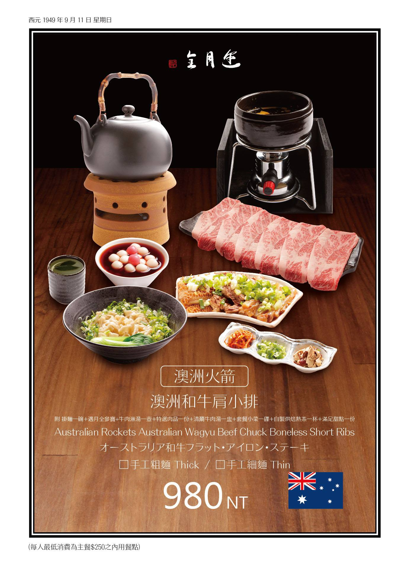 YYQ menu6